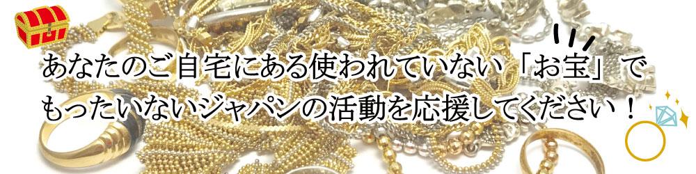 01_お宝エイド_見出し