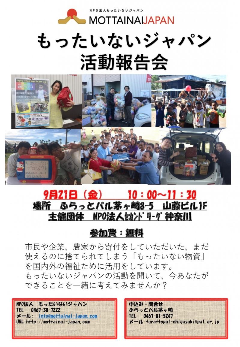 もったいないジャパン活動報告会9月21日%E-001